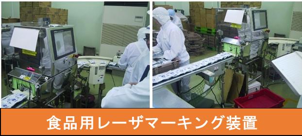 Hệ-thống-khắc-tia-lazer-trong-ngành-thực-phẩm