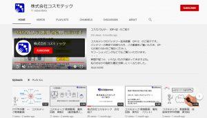 Kênh Youtube Giới thiệu về Công ty Cosmotec và kỹ năng nghề